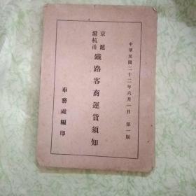 (民国二十二年版)京沪  沪杭甬 铁路客商运货须知【鲜见】