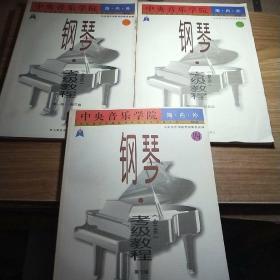 钢琴(业余)考级教程 第一级-第三级,第四级-第五级,第七级,(一,二,四)共三本合售