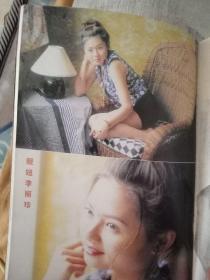 时代电影李丽珍叶蕴仪杨采妮酒井法子等