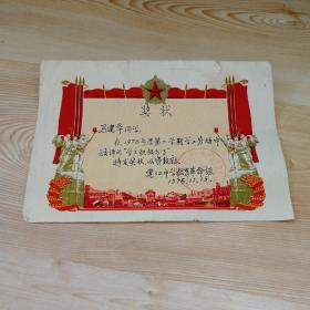 奖状(1976.11.15)