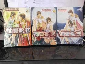 仲夏夜之恋 1 2 3 三册合售