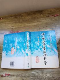 中医证候鉴别诊断学 第二版(精装)