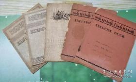 五本民国练习本。