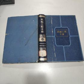 机械工程手册(第9卷)