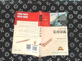 艾青诗选 彩插励志版  语文新课标必读无障碍阅读 *-/-*/-