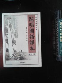 开明国语课本(第五、六册)