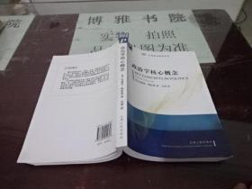 政治学核心概念 天津人民出版社    货号18-2  书口带有点水印  无勾画 不影响阅读