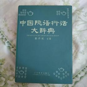 中国隐语行话大辞典
