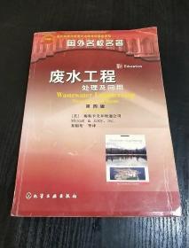 废水工程:处理及回用(第4版)