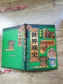 世界通史 第三册 彩图版(精装)