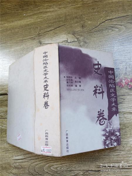中国沦陷区文学大系-史料卷
