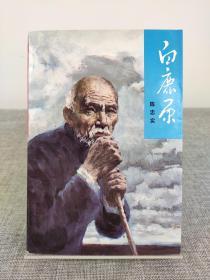 陈忠实签名本代表作《白鹿原》中国现代文学名著,茅盾文学奖获奖作品