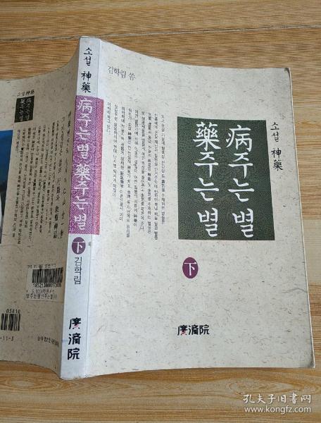 韩文医药书一本