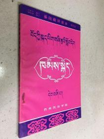 基础藏语课本(康方言)第四册 03.