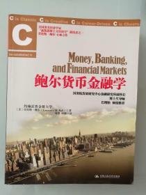 鲍尔货币金融学:美国名校指定教材,巴曙松倾情推荐