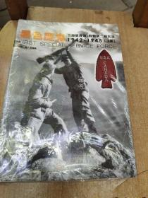 黑色魔鬼 :美加联合第1特勤队二战实录1942-1945