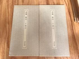 二玄社出版「北魏龙门二十品」两册全,带原盒子