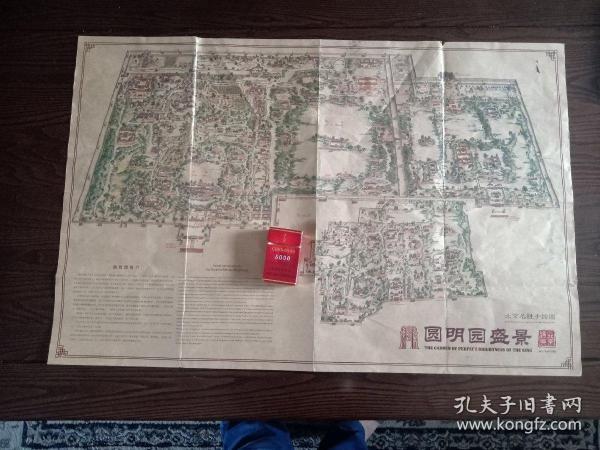 圆明园手绘地图。