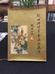 胡世浩将军书画珍藏集