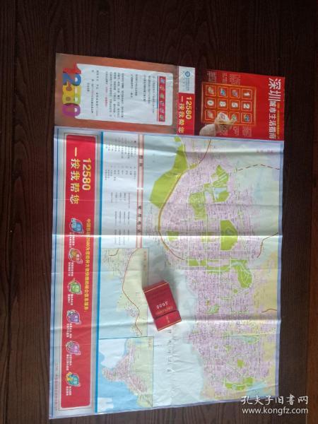 深圳城市生活指南地图。