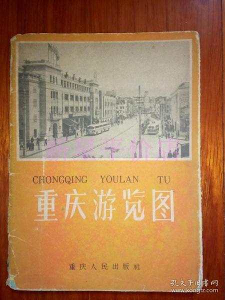 2开老地图------《重庆游览图》!(1963年印,重庆人民出版社)先见描述!