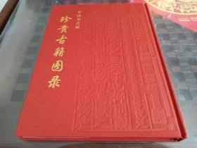 中国书店藏珍贵古籍图录(中国书店钤印,原版藏书票)