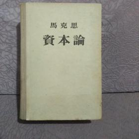 资本论  全三卷(布脊精装)