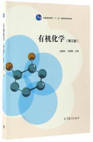 有机化学(第3版) 赵建庄 王朝瑾 高等教育出版社 9787040473