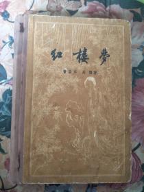 红楼梦 上 精装 1957年  (实物拍摄,看好再拍,二手老旧书,售出不退换,不议价,免开尊口,请理解,谢谢)