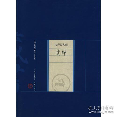 新版家庭藏书-诸子百家卷-楚辞