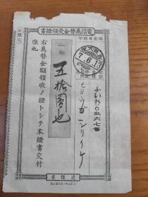 大正三年1914电信为替金受领证书