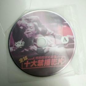 DVD全球十大禁播影片AB