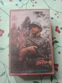 老磁带 徐良 卫国军魂——献给全军战士的歌(徐良 王虹 赵莉)