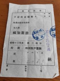 昭和十三年1938满洲国时期税金领受证书