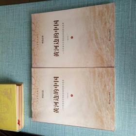 黄河边的中国(增补本)上下全二册一个学者对乡村社会的观察与思考