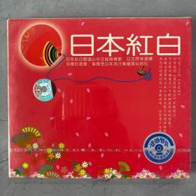 日本红白 CD未开封