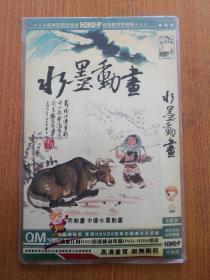 水墨动画 DVD 三碟装