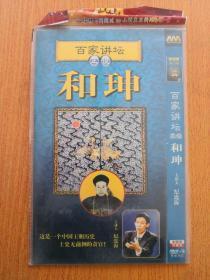 百家讲坛 正说和珅 DVD
