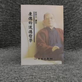 台湾学生书局版 牟宗三《康德的道德哲学》(锁线胶订)