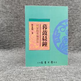 台湾学生书局版 侯家駒《暮鼓晨鐘:侯家駒專欄選集》(锁线胶订)