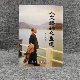 台湾学生书局版 唐君毅《人文精神之重建》(锁线胶订)