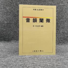 台湾学生书局版 李光地《音韵阐微》