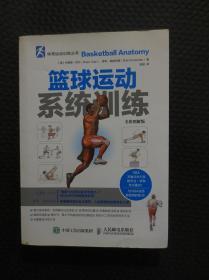 篮球运动系统训练【正版现货,体育运动训练丛书,封面有几处浅压痕】