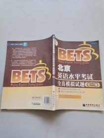 北京英语水平考试全真模拟试题,第二级