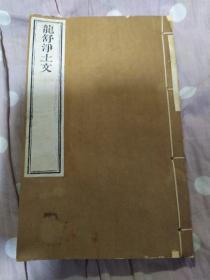 龙舒浄土文线装宣纸十卷本