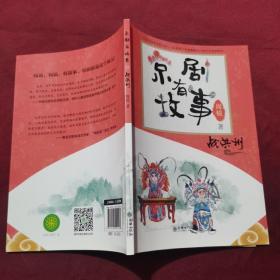 京剧有故事.战洪州
