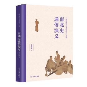 蔡东藩历朝通俗演义系列:(全12册)9787502075835