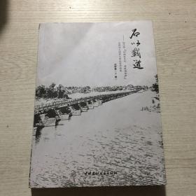 石以载道文学卷上册