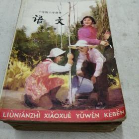 六年制小学课本;语文(第五至十二册1984年—1988年)合售
