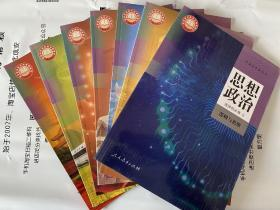 2020新版人教版高中思想政治书全套7本课本教材教科书 人民教育出版社